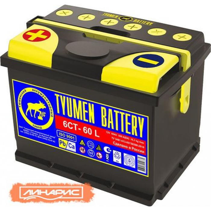 Аккумулятор  Тюмень 55Ah