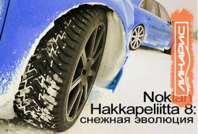 Владычица Севера -   Nokian Hakkapeliitta 8