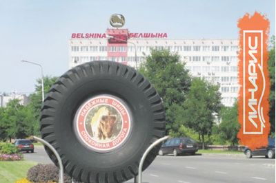 «Белшина» выпускает продукцию, соответствующую международным стандартам