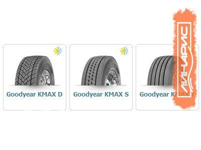 Шины Goodyear KMAX имеют высокий ресурс и помогают экономить топливо