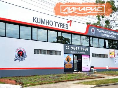 Опубликованы итоги 2014 года компании Kumho