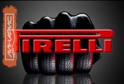 Как сделка Pirelli и ChemChina скажется на мировом шинном рынке