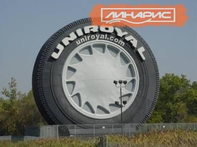 Гигантская шина Uniroyal