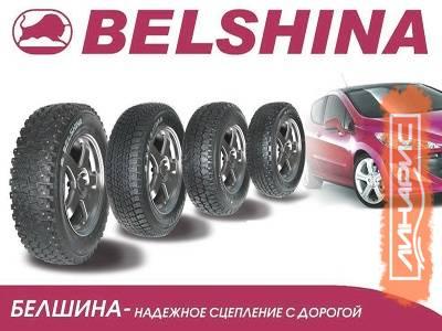 ОАО Белшина