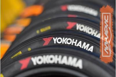 Объемы продаж шин Yokohama