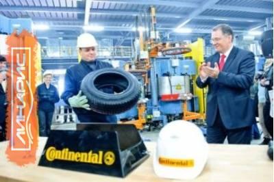 Калужский завод шин Continental