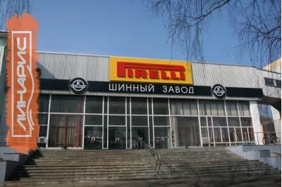 Смена главных акционеров концерна Pirelli не повлиет на реализацию проектов Кировского шинного завода