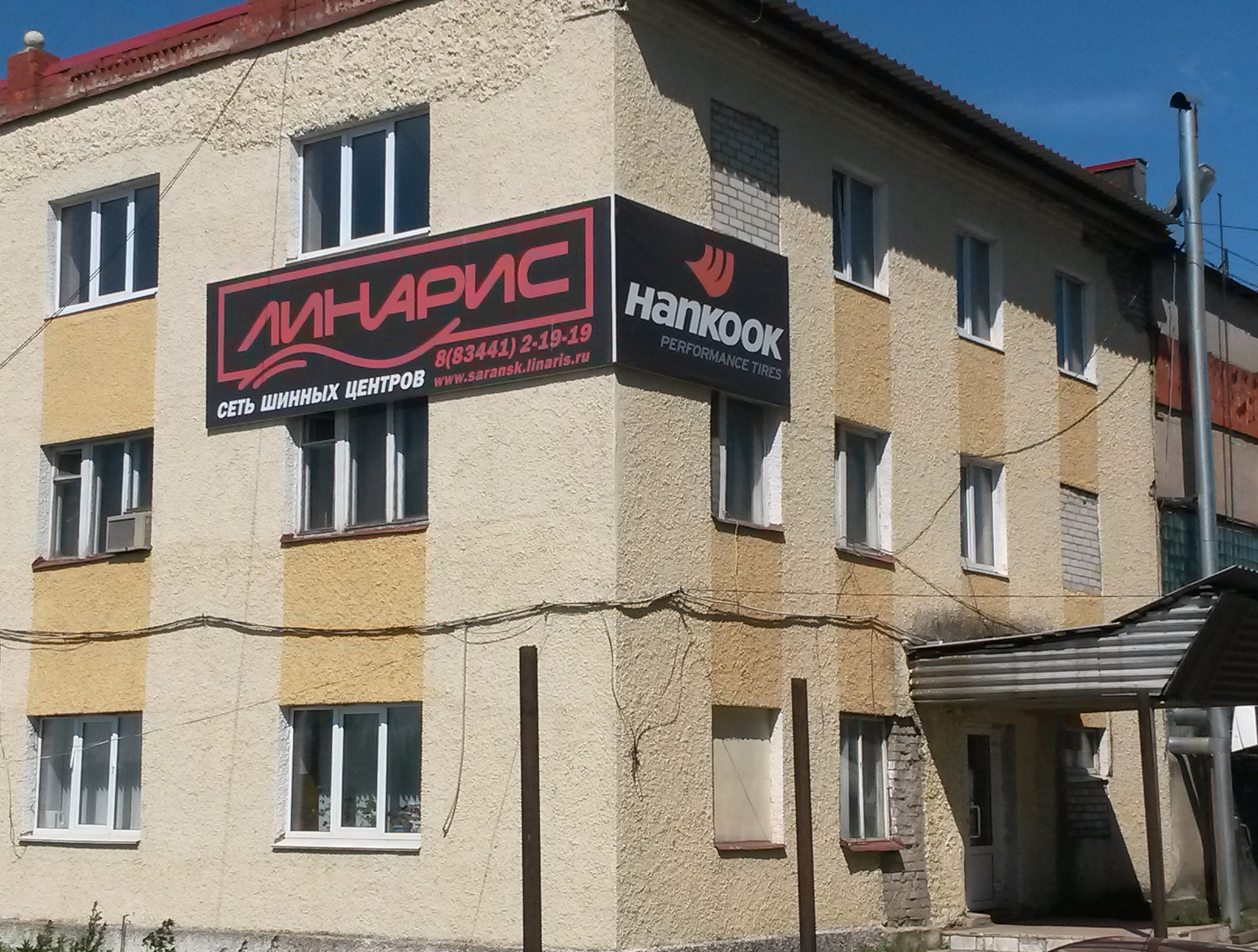 Магазин Линарис на ул. Октябрьская, д. 105А