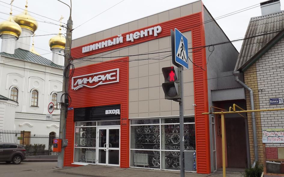 Магазин Линарис на ул. Кима, д. 75А