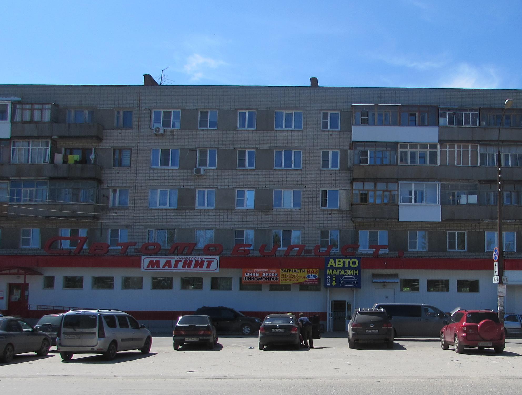 Магазин Линарис на ул. Чапаева, д. 71, копр.1