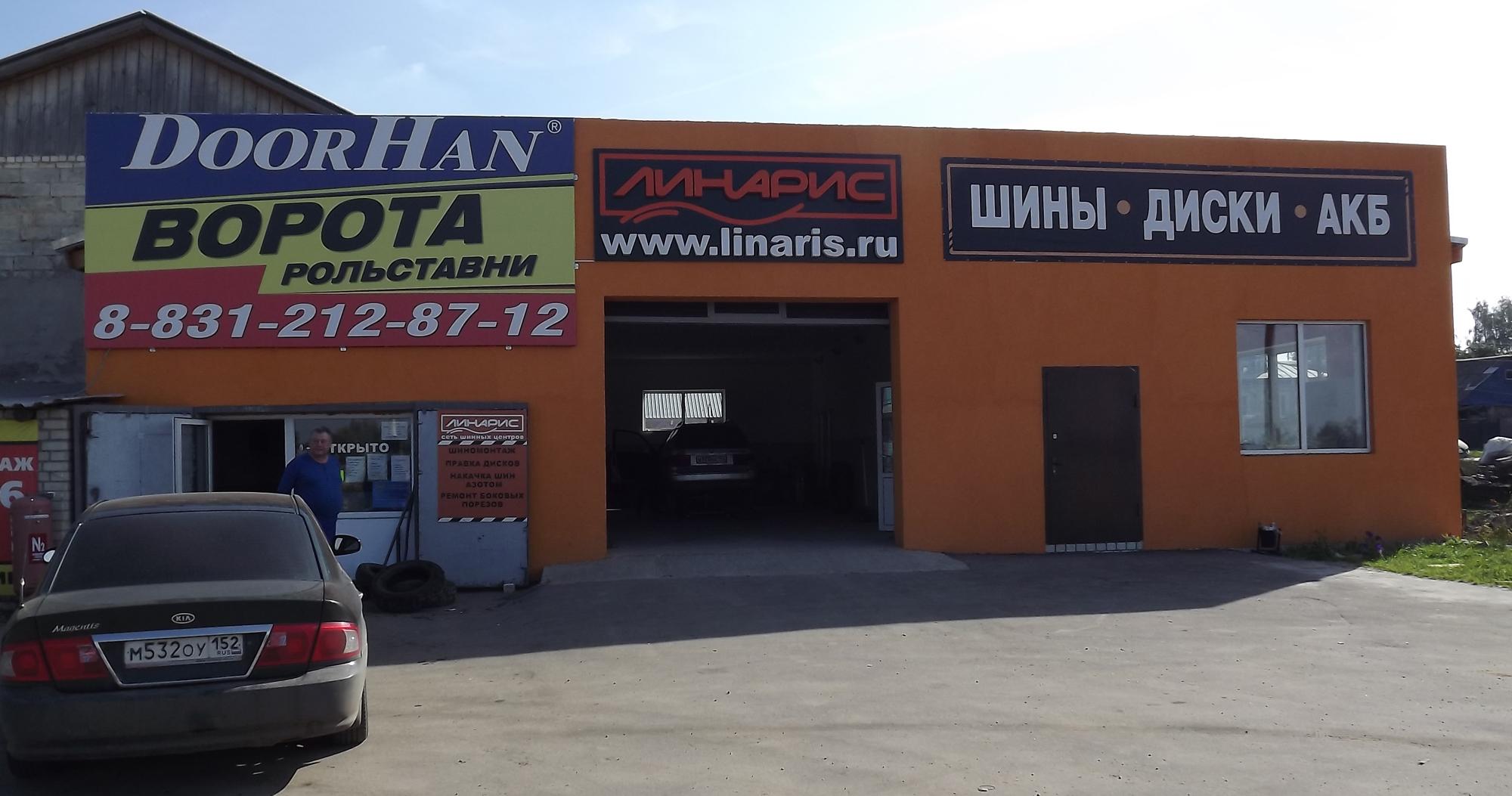 Магазин Линарис на с. Б.Давыдово, ул.Дорожная, д. 66