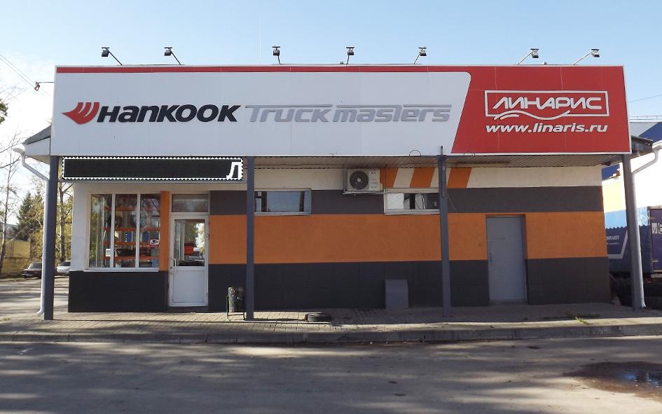 Магазин Линарис на ул. Электровозная, д. 7А
