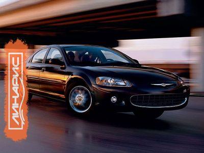 Настоящий американец - Chrysler Sebring