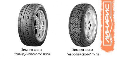 Чем различаются шины европейского и скандинавского типа?