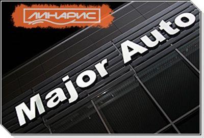 Major Auto в России: выгодная продажа и качественное обслуживание автомобилей