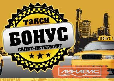 Лучшее такси в Санкт-Петербурге!
