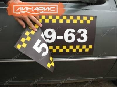Магнитные наклейки на такси: быстро, удобно, безопасно