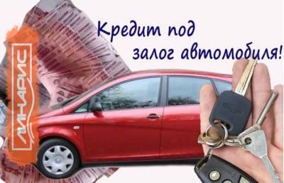 Кредит под залог автомобиля: быстро и надежно